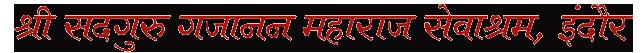 Gajanan Maharaj Indore